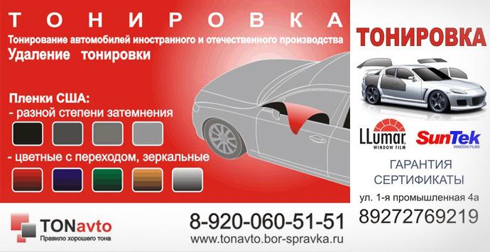 nachinaem-biznes-po-tonirovke-avtostekol3